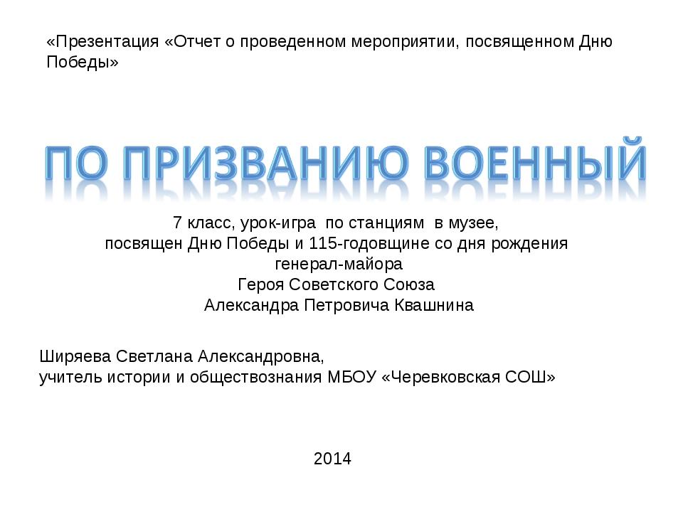 «Презентация «Отчет о проведенном мероприятии, посвященном Дню Победы» 7 клас...