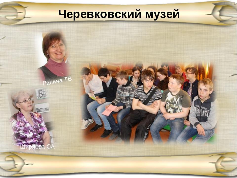 Ширяева СА Лапина ТВ Черевковский музей