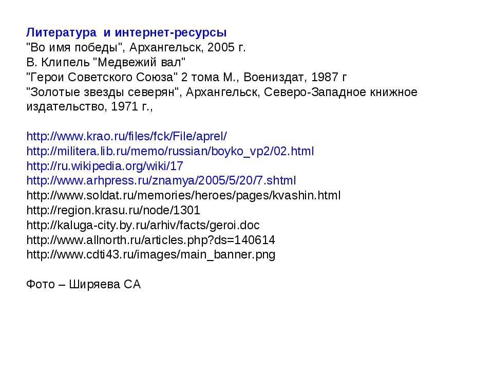 """Литература и интернет-ресурсы """"Во имя победы"""", Архангельск, 2005 г. В. Клипел..."""