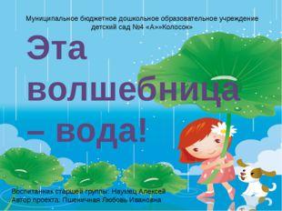 Эта волшебница – вода! Муниципальное бюджетное дошкольное образовательное уч
