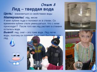 Опыт 8 Лед – твердая вода Цель: знакомиться со свойствами воды Материалы: лёд