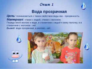 Опыт 1 Вода прозрачная Цель: познакомиться с таким свойством воды как - прозр
