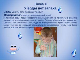 Опыт 2 У воды нет запаха Цель: узнать, есть ли запах у воды? Материалы: стака