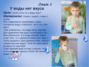 Опыт 3 У воды нет вкуса Цель: узнать есть ли у воды вкус? Материалы: стакан с