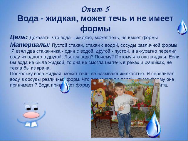 Опыт 5 Вода - жидкая, может течь и не имеет формы Цель: Доказать, что вода –...