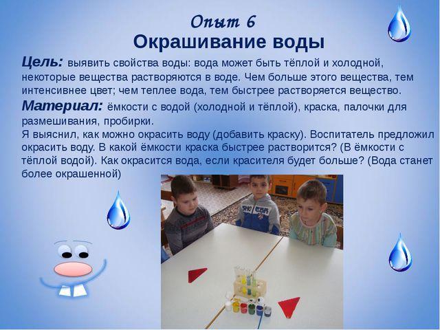 Опыт 6 Окрашивание воды Цель: выявить свойства воды: вода может быть тёплой и...