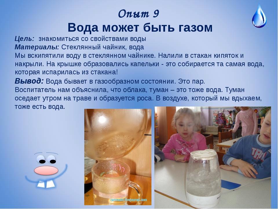 Опыт 9 Вода может быть газом Цель: знакомиться со свойствами воды Материалы:...