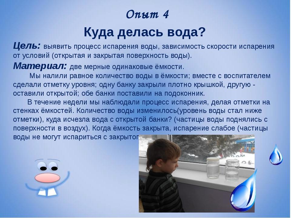 Опыт 4 Куда делась вода? Цель: выявить процесс испарения воды, зависимость ск...