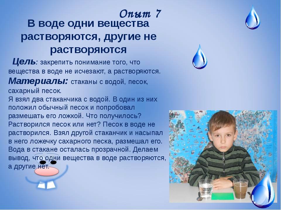 Опыт 7 В воде одни вещества растворяются, другие не растворяются  Цель: закр...