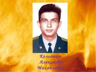 Колгатин Александр Михайлович