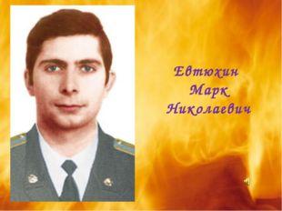 Евтюхин Марк Николаевич