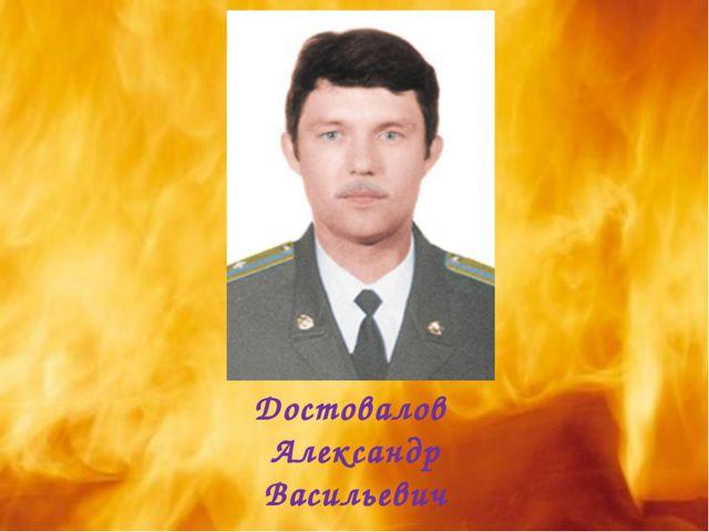 Достовалов Александр Васильевич