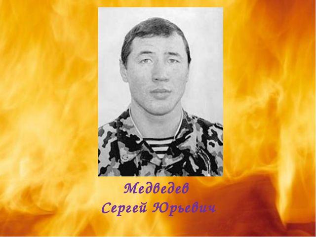 Медведев Сергей Юрьевич