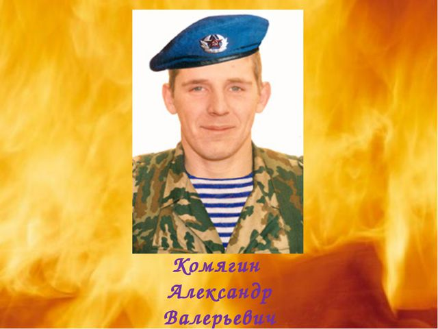 Комягин Александр Валерьевич