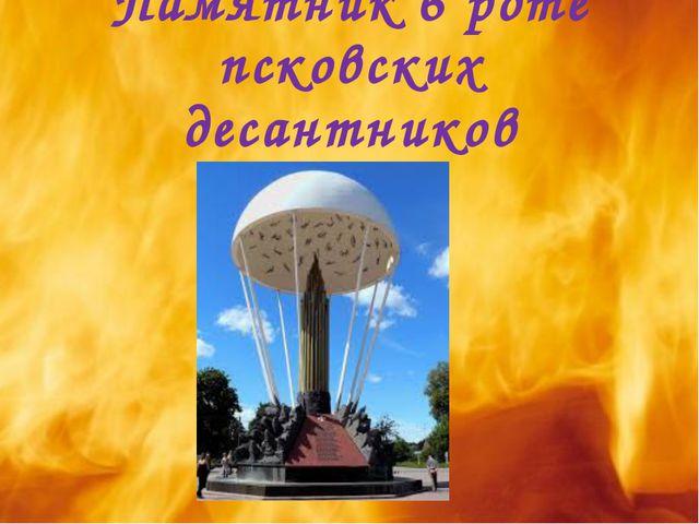 Памятник 6 роте псковских десантников