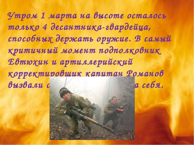 Утром 1 марта на высоте осталось только 4 десантника-гвардейца, способных дер...