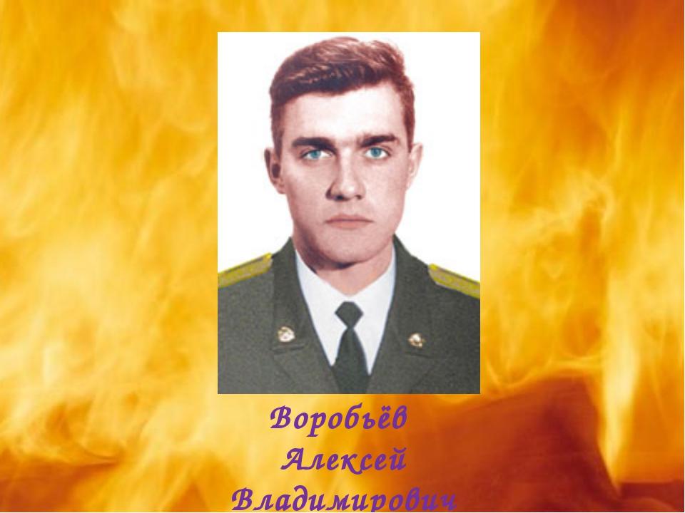 Воробьёв Алексей Владимирович