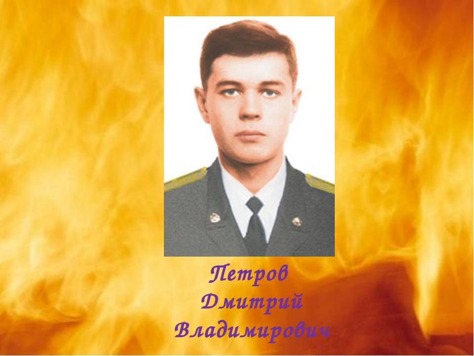 Петров Дмитрий Владимирович