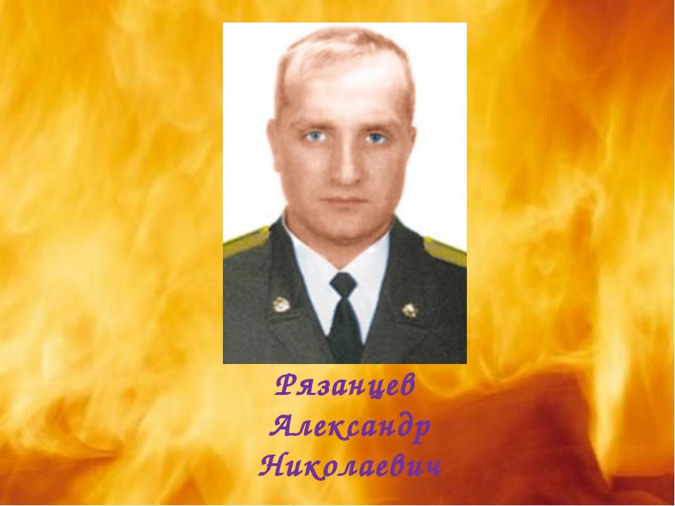 Рязанцев Александр Николаевич