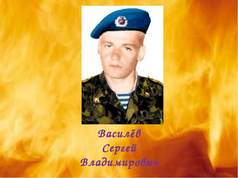 Василёв Сергей Владимирович