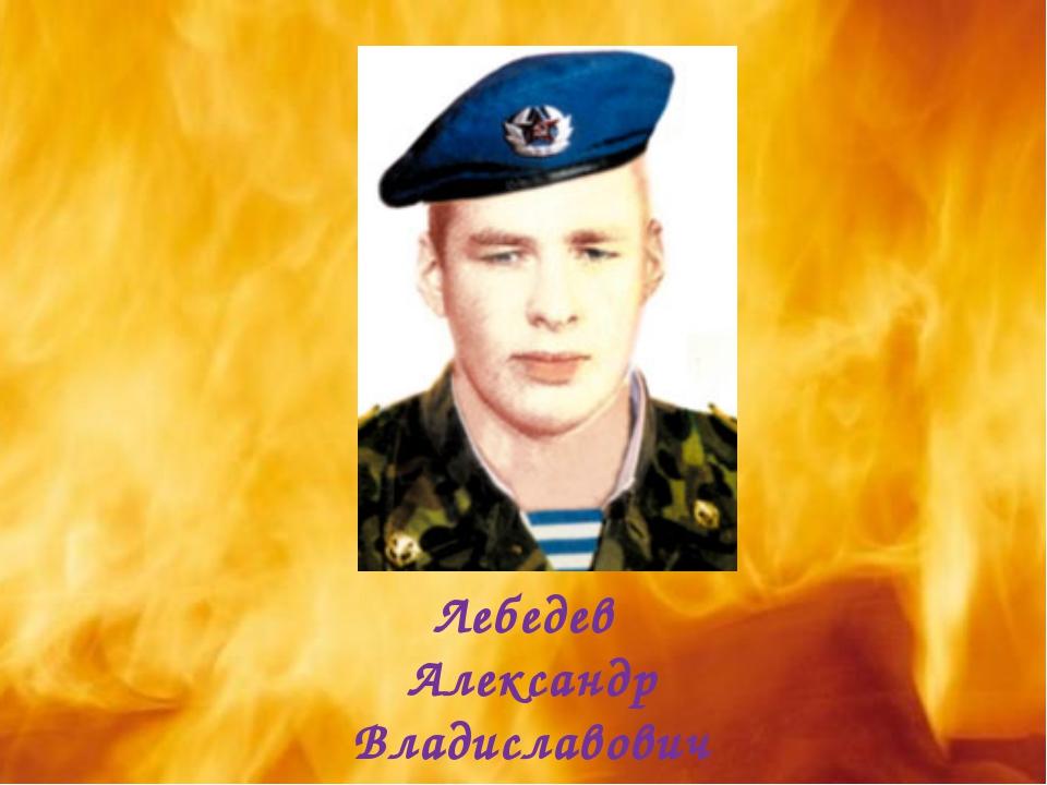 Лебедев Александр Владиславович