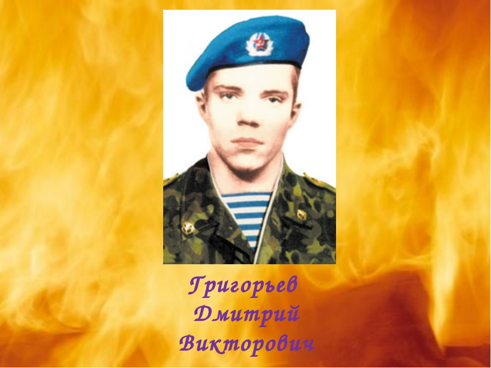 Григорьев Дмитрий Викторович
