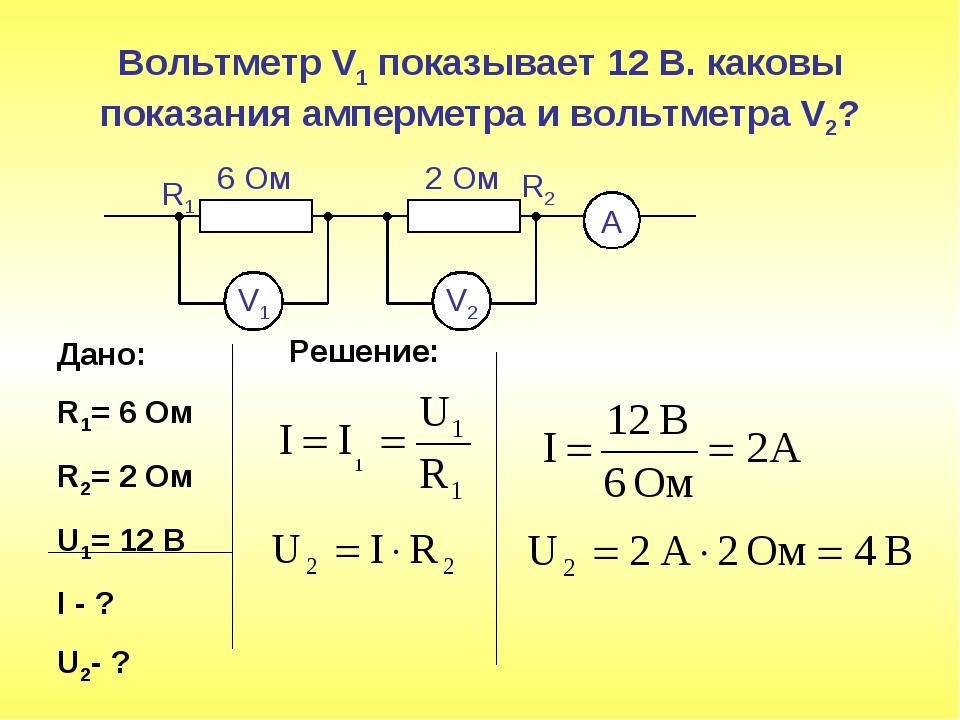 Вольтметр V1 показывает 12 В. каковы показания амперметра и вольтметра V2? 6...