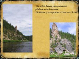 На левом берегу располагается удивительный останец. Названия у него разные и