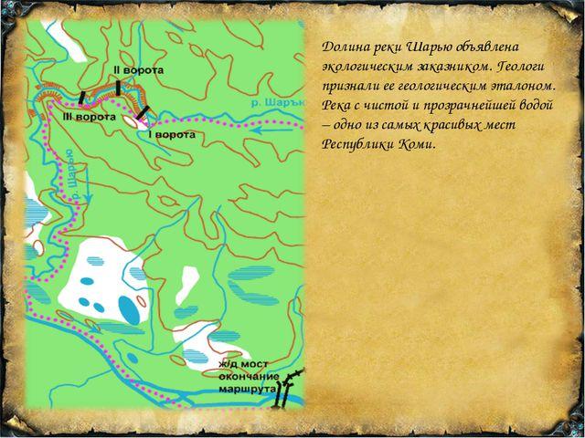 Долина реки Шарью объявлена экологическим заказником. Геологи признали ее гео...