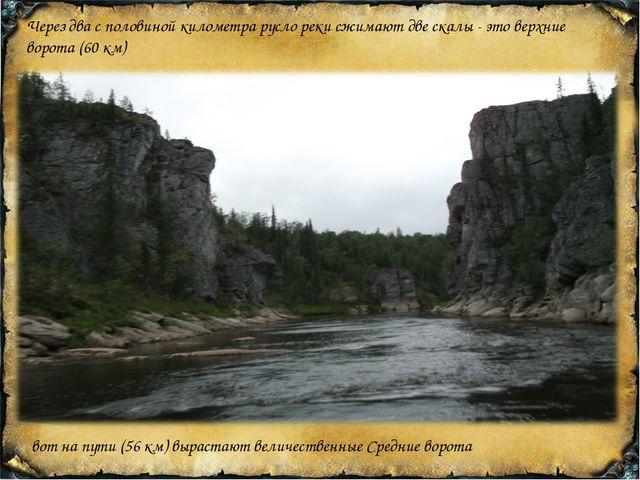 Через два с половиной километра русло реки сжимают две скалы - это верхние во...
