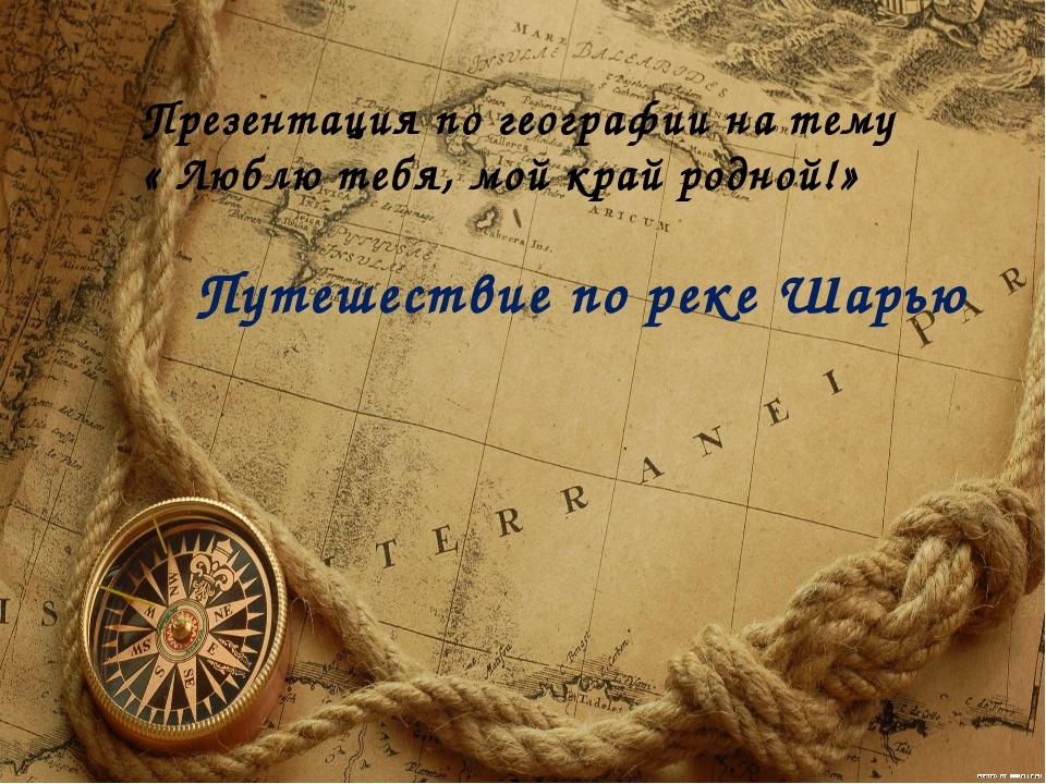 Презентация по географии на тему « Люблю тебя, мой край родной!» Путешествие...