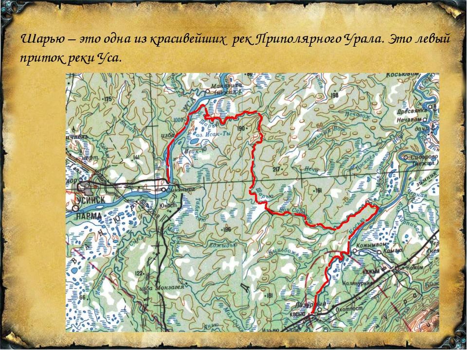 Шарью – это одна из красивейших рек Приполярного Урала. Это левый приток рек...
