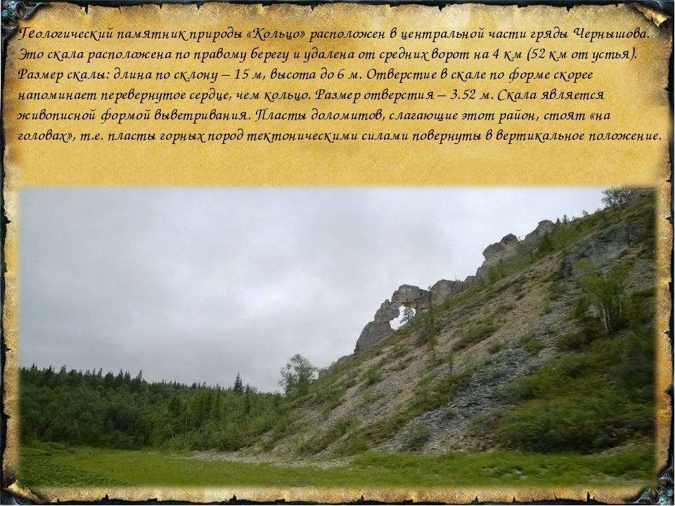 Геологический памятник природы «Кольцо» расположен в центральной части гряды...