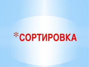 СОРТИРОВКА