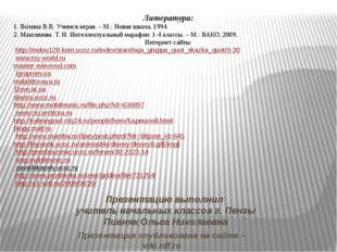 Презентацию выполнил учитель начальных классов г. Пензы Пивняк Ольга Николаев