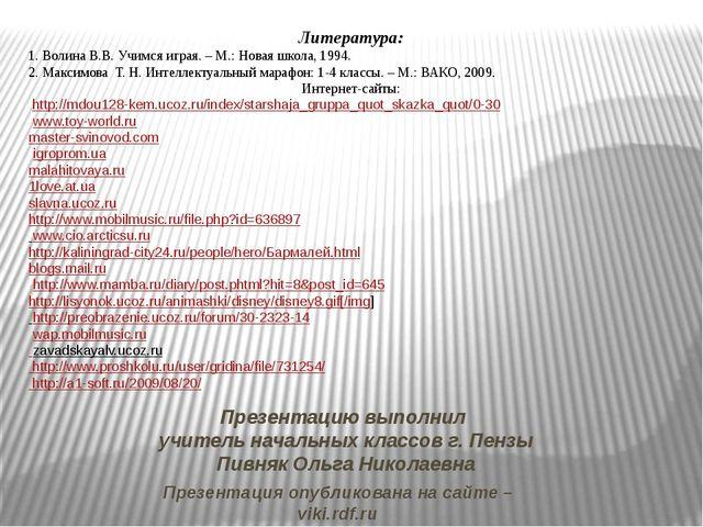 Презентацию выполнил учитель начальных классов г. Пензы Пивняк Ольга Николаев...