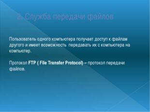 2. Служба передачи файлов Пользователь одного компьютера получает доступ к фа
