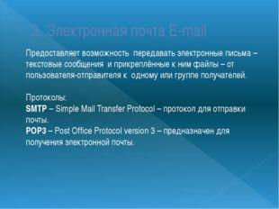3. Электронная почта E-mail Предоставляет возможность передавать электронные