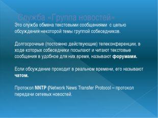 Служба «Группа новостей» Это служба обмена текстовыми сообщениями с целью обс