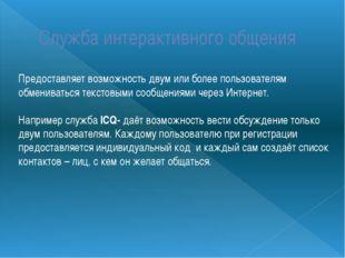 Служба интерактивного общения Предоставляет возможность двум или более пользо