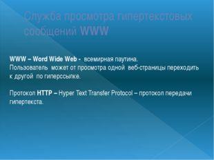 Служба просмотра гипертекстовых сообщений WWW WWW – Word Wide Web - всемирная