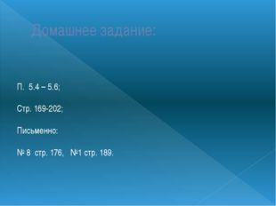 Домашнее задание: П. 5.4 – 5.6; Стр. 169-202; Письменно: № 8 стр. 176, №1 стр