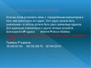 Адресация в Интернете Если мы хотим установить связь с определённым компьютер