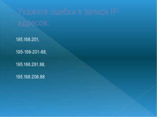 Укажите ошибки в записи IP-адресов: 195.168.201, 195-168-201-88, 195.168.291.