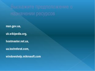 Выскажите предположение о назначении ресурсов man.gov.ua, uk.wikipedia.org, h