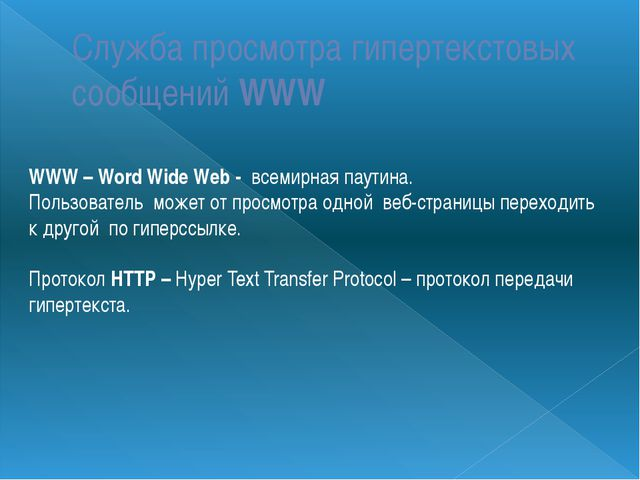 Служба просмотра гипертекстовых сообщений WWW WWW – Word Wide Web - всемирная...