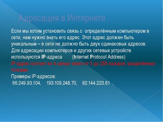 Адресация в Интернете Если мы хотим установить связь с определённым компьютер...