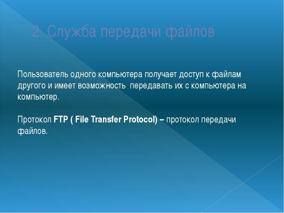 2. Служба передачи файлов Пользователь одного компьютера получает доступ к фа...
