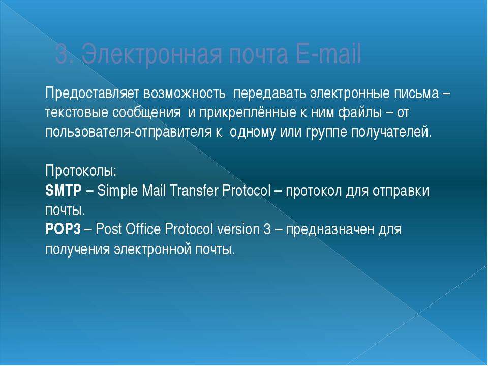 3. Электронная почта E-mail Предоставляет возможность передавать электронные...