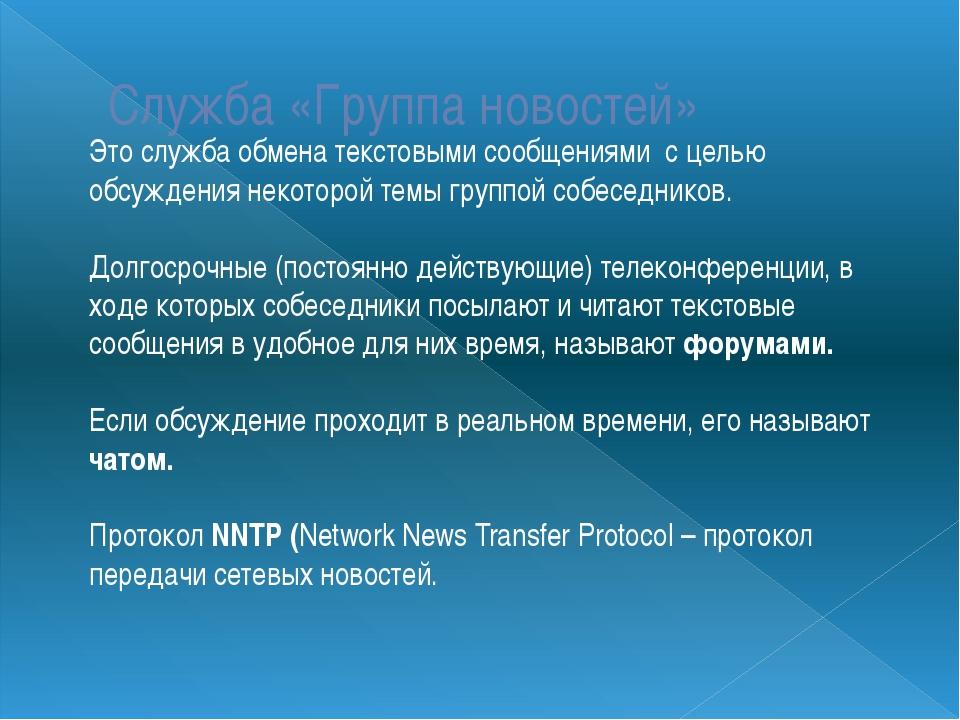 Служба «Группа новостей» Это служба обмена текстовыми сообщениями с целью обс...